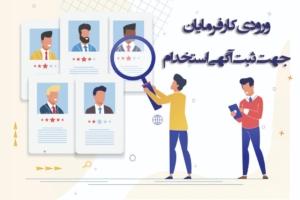 ورودی کارفرما جهت ثبت آگهی استخدام