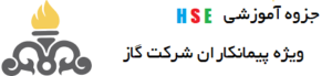 جزوه آموزش HSE ویژه پیمانکاران شرکت گاز